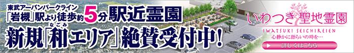 iwatsuki_banner_160618